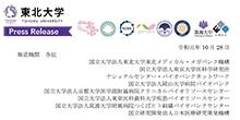 「バイオバンク横断検索システムの運用開始」【稲澤譲治 教授】