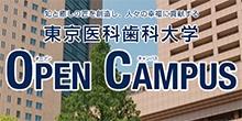 2015年度オープンキャンパス(平成27年7月30日・31日)