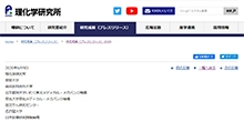 「疾患発症に関わる日本人の遺伝的特徴の解明」【稲澤譲治 教授】