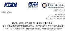 KDDI、KDDI 総合研究所、東京医科歯科大学、 ネット依存外来の患者を対象とする「スマホ依存」の共同研究を開始【高橋英彦 教授】