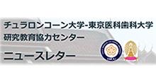チュラロンコーン大学-東京医科歯科大学研究教育協力センター ニュー スレター(Vol.4)を発行しました