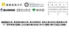 慶應義塾大学、東京医科歯科大学、理化学研究所、東京工業大学及び東京都の5者 で 「産学官民の連携による共創の場の形成に向けた連携に関する協定」を締結