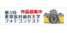 第3回 東京医科歯科大学フォトコンテスト