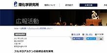 「フルオロアルケンの簡便合成を実現」【細谷孝充 教授】