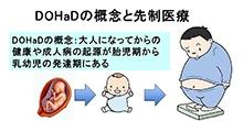 東京医科歯科大学はオークランド大学とDOHaD(成人病の発達期起源説)研究に関する共同セミナーを日本学術振興会二国間交流事業でニュージ―ランドにて開催
