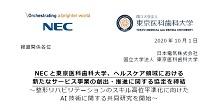 NECと東京医科歯科大学、ヘルスケア領域における新たなサービス事業の創出・推進に関する協定を締結