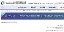 「乳がんの「ゲノム医療」に貢献」【三木義男 教授】