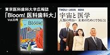 大学広報誌「Bloom! 医科歯科大」 No.23 を発行しました