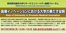 東京医科歯科大学リサーチユニバーシティ国際フォーラム開催のお知らせ