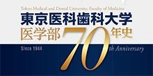 大学広報誌「Bloom! 医科歯科大」【特集号】「東京医科歯科大学医学部 70年史」を発行しました