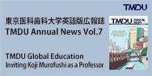 英語版広報誌「 TMDU ANNUAL NEWS 」Vol.7を発行しました