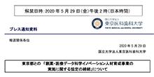 東京都との「創薬・医療データ科学イノベーション人材育成事業の実施に関する協定の締結」について