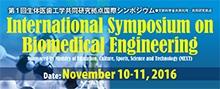 第1回生体医歯工学共同研究拠点国際シンポジウム開催のお知らせ