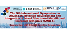 6大学連携プロジェクト国際会議AMDI-5・第6回IBBフロンティアシンポジウム(2014年11月19日開催)