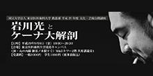 平成29年度教養部文化・芸術公開講座「岩川光とケーナ大解剖」