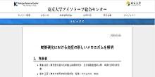 動脈硬化における炎症の新しいメカニズムを解明【古川哲史 教授】