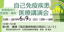 自己免疫疾患医療講演会(患者様向け登録制・無料)登録〆切 2019年5月24日(金)