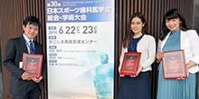 スポーツ医歯学分野の田邊元非常勤講師らが「2018(H30)年度日本スポーツ歯科医学会学会賞」(学会賞、研究奨励賞、論文奨励賞)を受賞しました