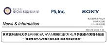 東京医科歯科大学とP5(株)が、ゲノム情報に基づいた予防医療の実現を推進