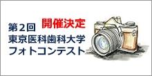 第2回東京医科歯科大学フォトコンテスト(募集要項)