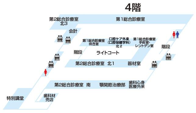 東京医科歯科大学歯学部附属病院 フロアマップ:4階