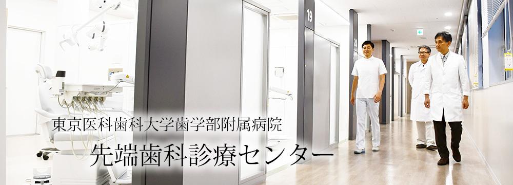 東京 医科 歯科 大学 歯学部 附属 病院 東京医科歯科大学歯学部附属病院