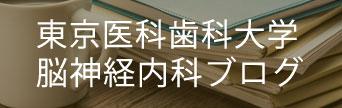 東京医科歯科大学 神経内科ブログ