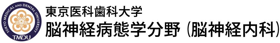 東京医科歯科大学 脳神経病態学分野(神経内科)