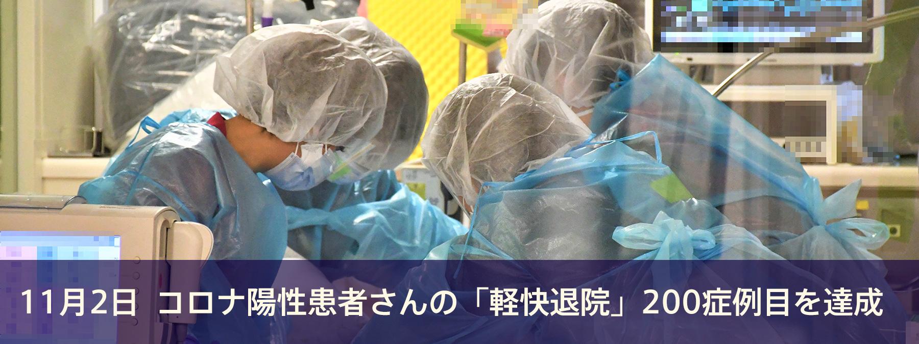 病院 大学 東京 歯科 コロナ 医科