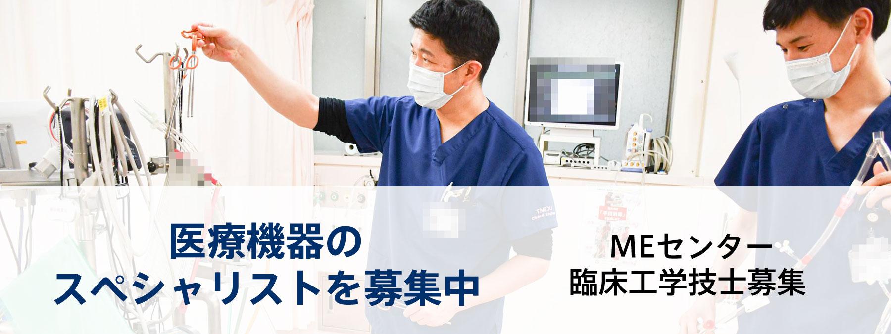 医科 病院 コロナ 東京 歯科 大学