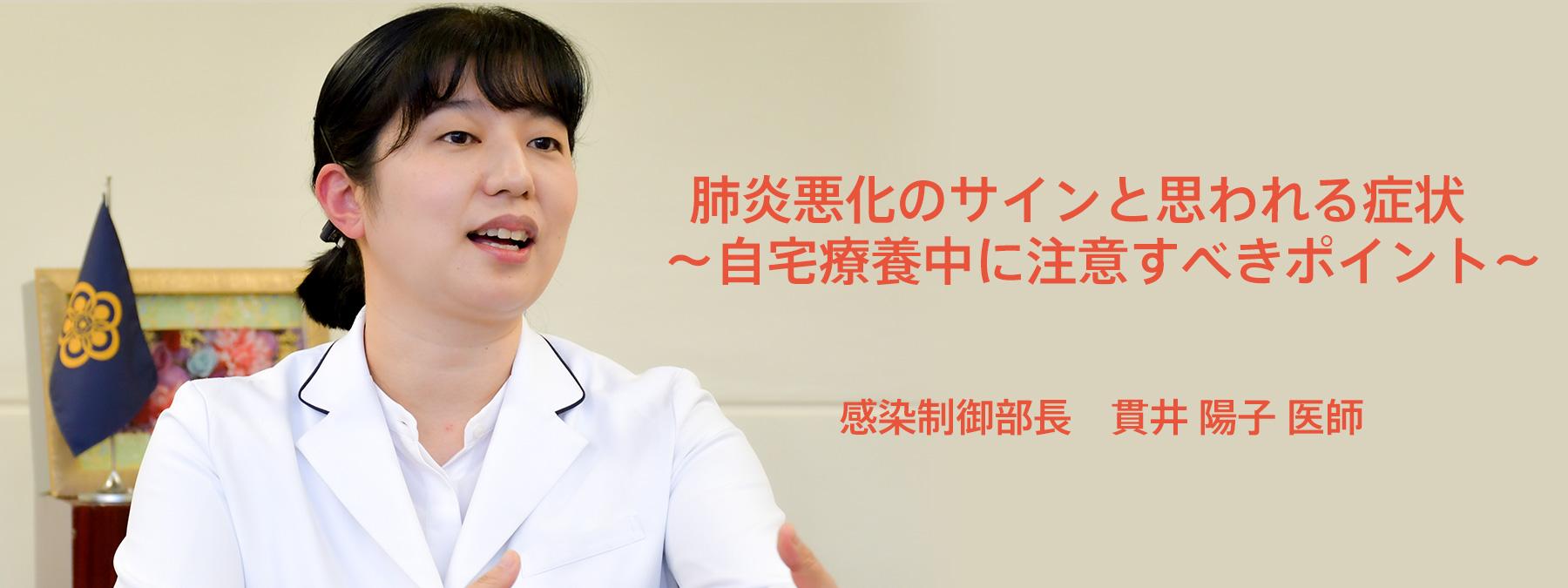 大学 獨協 コロナ 病院 医科 越谷