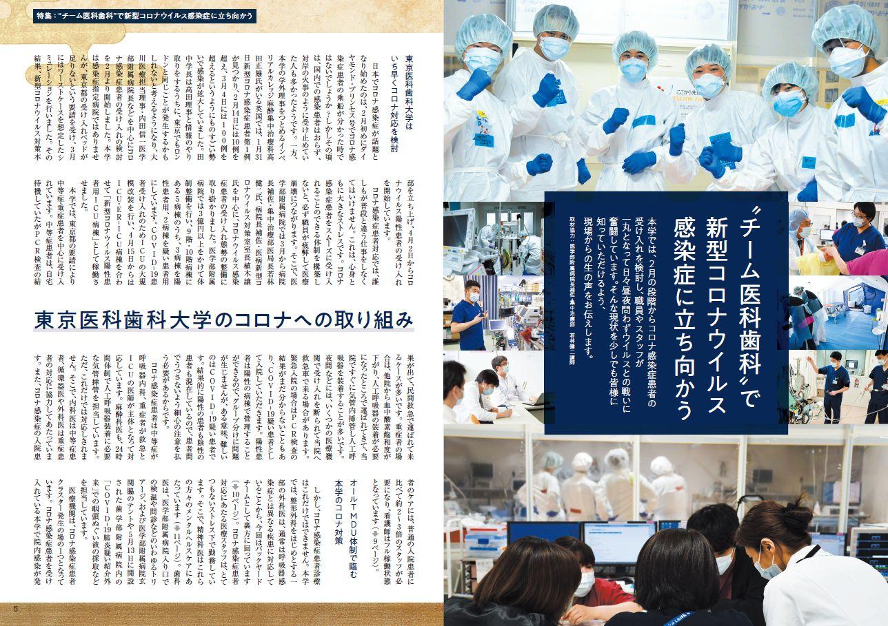 コロナ 大学 東京 歯科 医科 病院